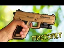 Обзор пистолета который стреляет с шариками ОРБИЗ / Пистолет из Китая