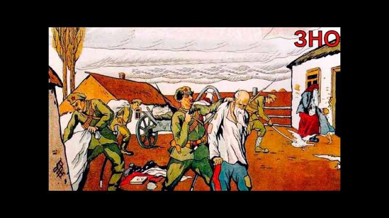 Політика більшовиків в Україні 1919-20 рр. Воєнний комунізм. (укр.) ЗНО з історії Укр ...