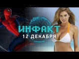 Инфакт от 12.12.2016 [игровые новости] — Skyblivion, Spider-Man: Homecoming, Sea of Thieves...