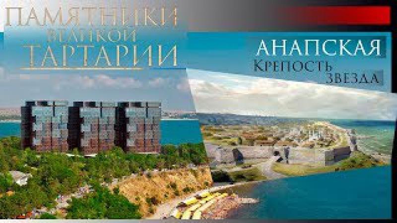 Памятники Великой Тартарии. Анапская крепость - звезда.