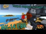Блокпост - Игра с МК-14 EBR - Первое видео #1
