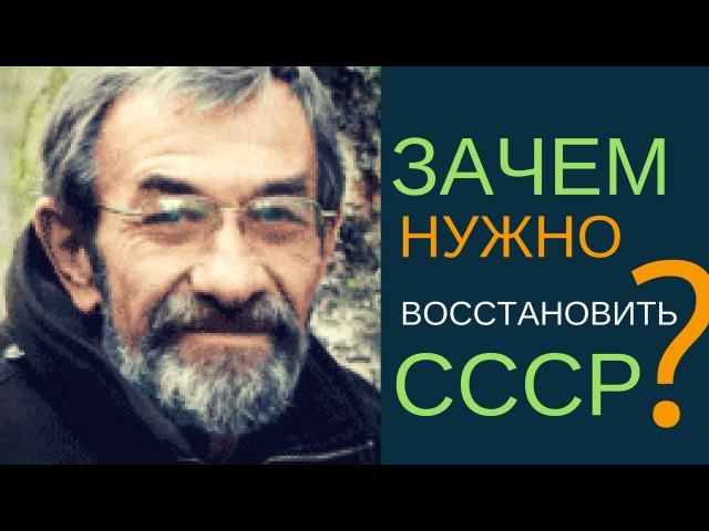 Говоров Владимир. Зачем нужно восстановить СССР | Возрожденный СССР Сегодня