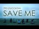 TAIYO 타이요 Save me russian BTS cover acapella