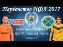 Евроспорт - ГМУ. Высшая лига Первенства г. Новороссийска по мини-футболу.