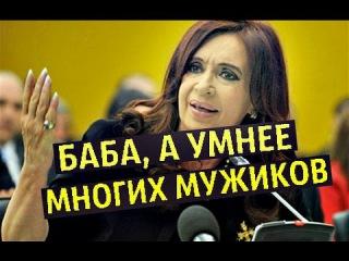 Президент Аргентины - США : С Россией нужно дружить а не воевать !