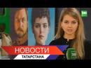 Новости Татарстана 26/10/17