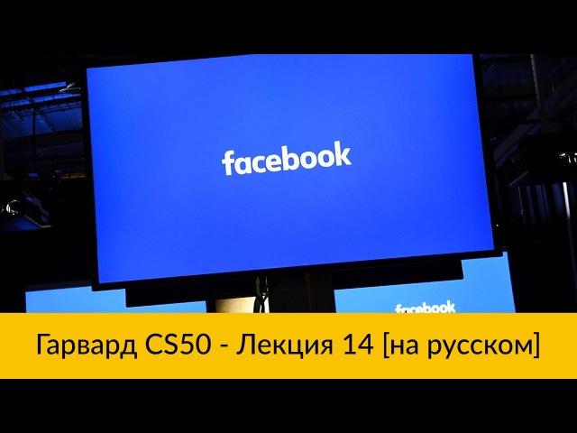 Основы программирования. Гарвардский курс CS50 на русском. Лекция 14
