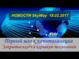 🎥 Новости SkyWay 17 02 2017 | Первый шаг к капитализации | Закрытие входа в корневую тех ...