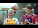 Наша кухня. Готовим осетинские пироги и сладкий ягодный пирог (16.04.2017)
