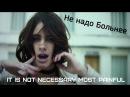 Violetta y Leon - Не Надо Больнее |(No es necesario más dolorosa)