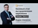 В семье наркома Базовый этап реабилитации Центр РЕШЕНИЕ Вадим Шипилов