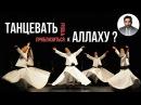 Танцевать чтобы приблизиться к Аллаху Нуман Али Хан