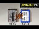 VERSUS 1 Обзор посылки с Алиэкспрес из Китая SSD KingSpec 60Gb T60 VS HDD Hitachi