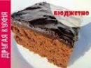 Бюджетный рецепт. Сумасшедший безумный шоколадный пирог. Сrazy wacky cake