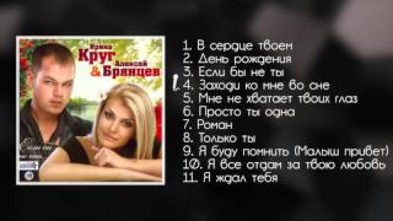 Ирина Круг и Алексей Брянцев Если бы не ты ШАНСОН