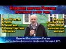 Вступайте в Рабочую партию России М В Попов доктор философских наук профессор президент ФРА