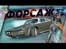 Forza Motorsport 7 - НОВЫЙ ДОДЖ ТОРЕТТО ИЗ ФОРСАЖ 8! / Все костюмы Forza