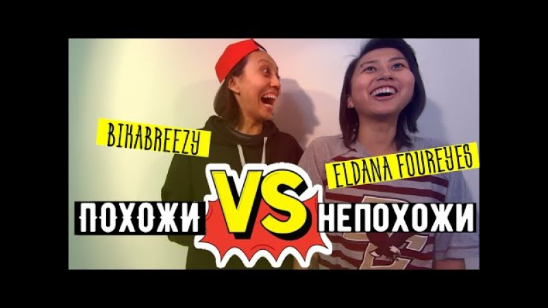 Похожи VS Не похожи || BikaBreezy VS Eldana FourEyes [I part]