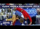 Самбо. Кубок мира в Казахстане 2014. Предварительные схватки день 1. Часть 3