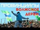 VLOG47 ПРОВИНЦИАЛЫ Волжское дерби Казань