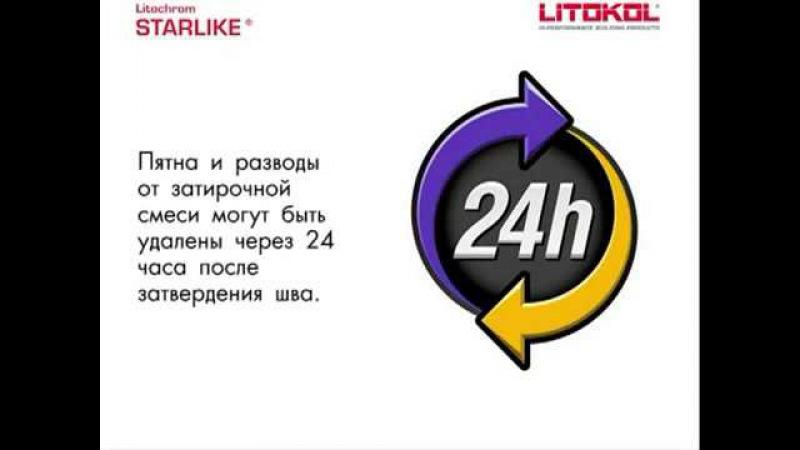 Очистка затирки LITOKOL LITOCHROM STARLIKE при помощи LITONET