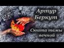 Артур Беркут Сюита Темы Вечной