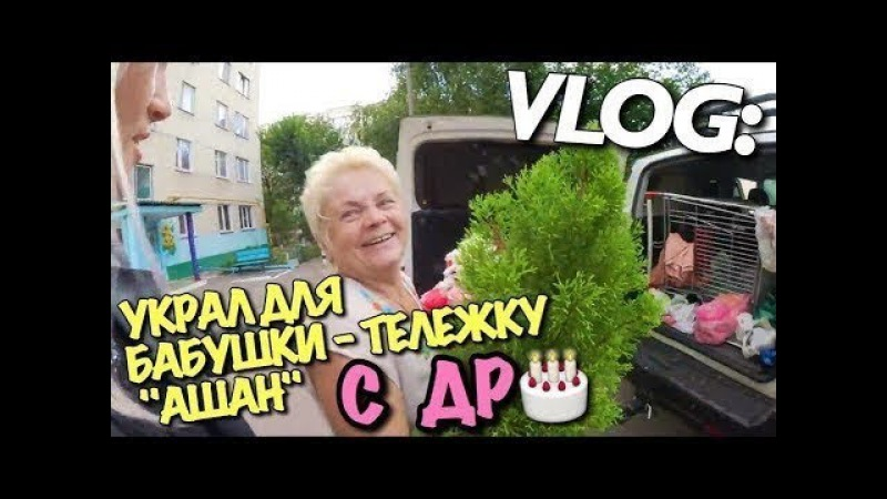 Посмотри Мартиненко дарит свое бабушке прикольний подарок