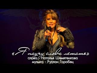 Азиза - Я научу слова летать / День ОВД (г. Руза, 10.11.2016)