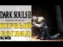 DARK SOULS™ II - Scholar of the First Sin Первый Взгляд by WEB
