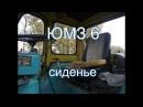 ТРАКТОР ЮМЗ 6//ЗАГОНЯЕМ КОМФОРТ В КАБИНУ 2