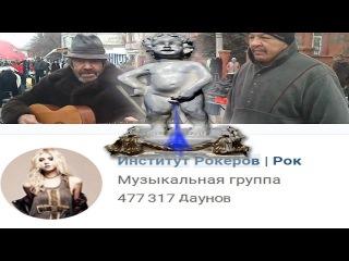 HATE SHOW [1]: ИНСТИТУТ РОКЕРОВ