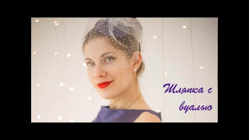 Мастер-класс: как сделать шляпку с вуалью