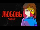 Glitchtale 4.5 - Любовь Сезон 2 Русский Дубляж - Camila Cuevas