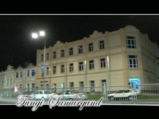 Тунги Самарканд_ Вечерний Самарканд