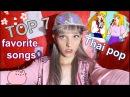 Мой Топ Тайской Музыки / Лучшие  Группы Тайланд | My TOP Favorite T-POP ♫ Thai Pop Songs