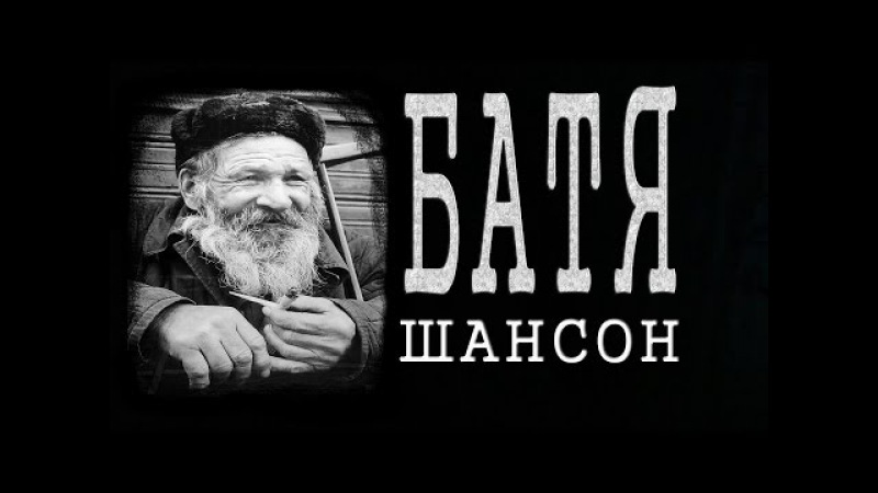 СБОРНИК ШАНСОНА ПЕСНИ ПРО БАТЮ SONGS ABOUT FATHER
