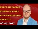 ОЛЕГ КАШИН - МЕДВЕДЕВА УСИЛЕННО ГАСЯТ! ЭХО МОСКВЫ, 6 МАРТА 2017