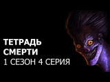 Тетрадь смерти I Death Note 1 сезон 4 серия на русском (дубляж)