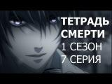 Тетрадь смерти I Death Note 1 сезон 7 серия на русском (дубляж)