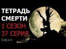 Тетрадь смерти I Death Note 1 сезон 37 серия на русском (дубляж)