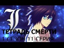 Тетрадь смерти I Death Note 1 сезон 11 серия на русском (дубляж)