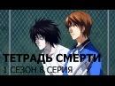 Death Note 1 сезон 8 серия