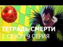 Тетрадь смерти I Death Note 1 сезон 9 серия на русском (дубляж)
