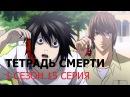 Death Note 1 сезон 15 серия