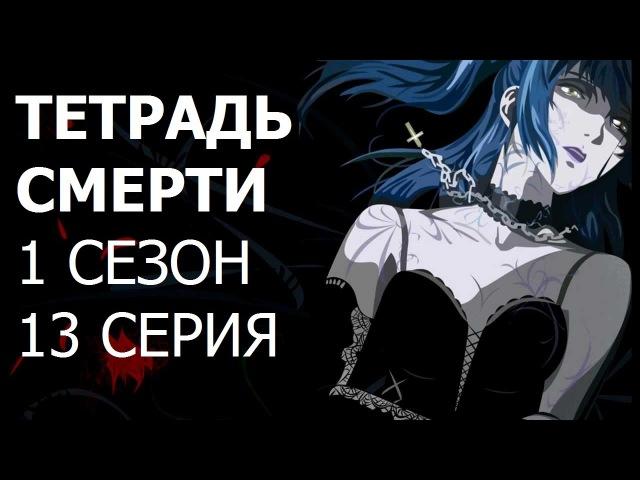 Тетрадь смерти I Death Note 1 сезон 13 серия на русском (дубляж)