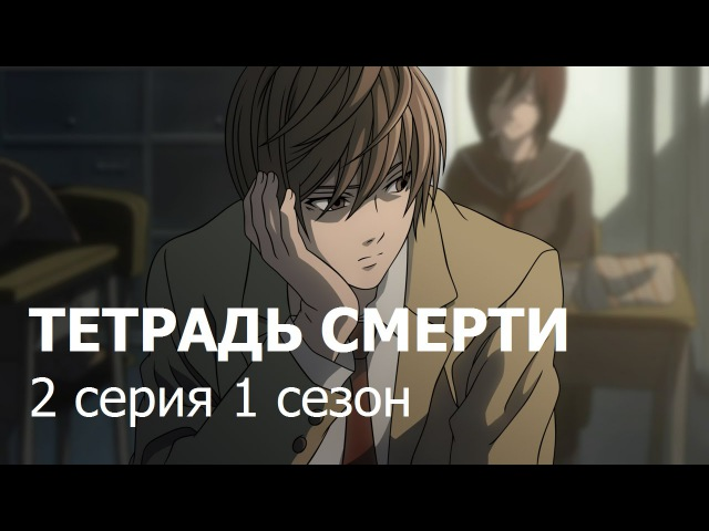Тетрадь смерти I Death Note 1 сезон 2 серия на русском (дубляж)