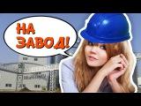 Rissy - На завод! Original Song by MiaRissyTV