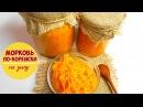 Морковь по-корейски на зиму.Очень сочная и вкусная!