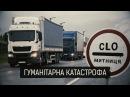 Слідство Інфо 132 від 7 06 2017 ГУМАНІТАРНА КАТАСТРОФА