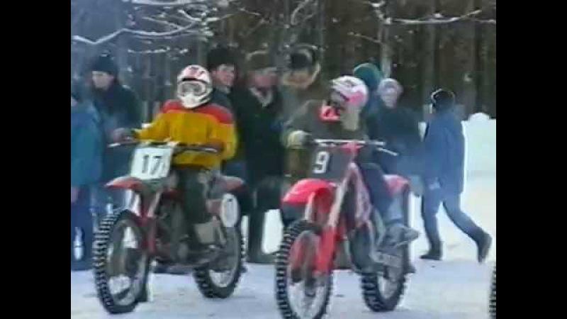 Меж.обл.мотокросс г.Кунгур(Пермская обл) 1996г зима